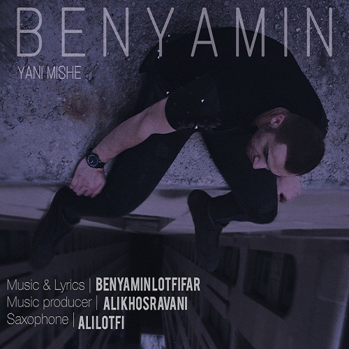 دانلود ترانه جدید بنیامین یعنی میشه