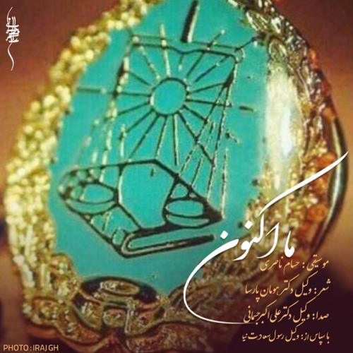 دانلود ترانه جدید دکتر علی اکبر جسمانی ما اکنون