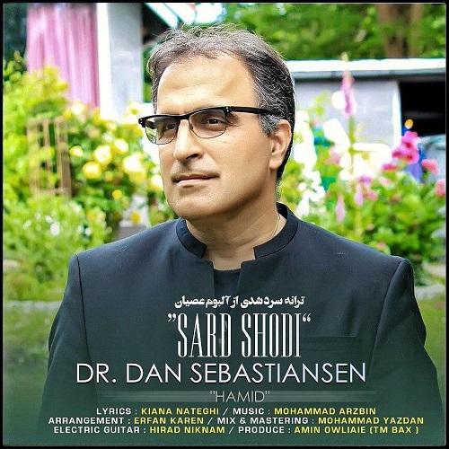 دانلود ترانه جدید دکتر دن سباستین سن سرد شدی