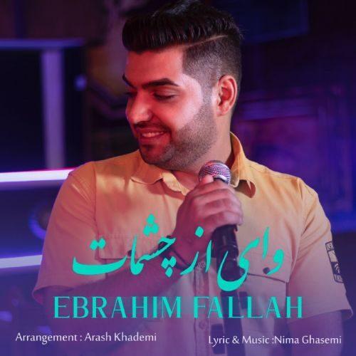 دانلود ترانه جدید ابراهیم فلاح واى از چشمات