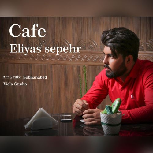 دانلود ترانه جدید الیاس سپهر کافه