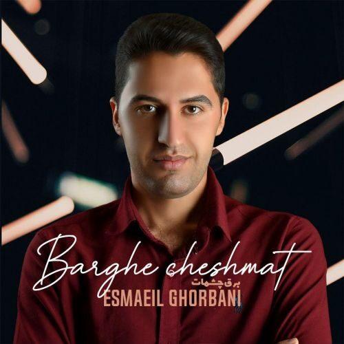 دانلود ترانه جدید اسماعیل قربانی برق چشمات