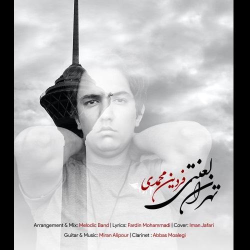 دانلود ترانه جدید فردین محمدی تهران لعنتی