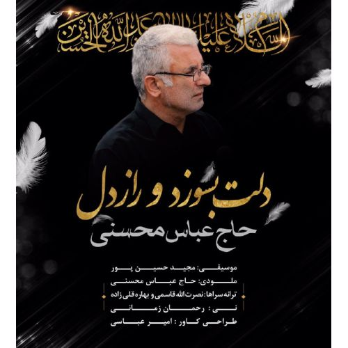 دانلود ترانه جدید حاج عباس محسنی دلت بسوزد