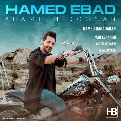 دانلود ترانه جدید حامد عباد همه میدونن