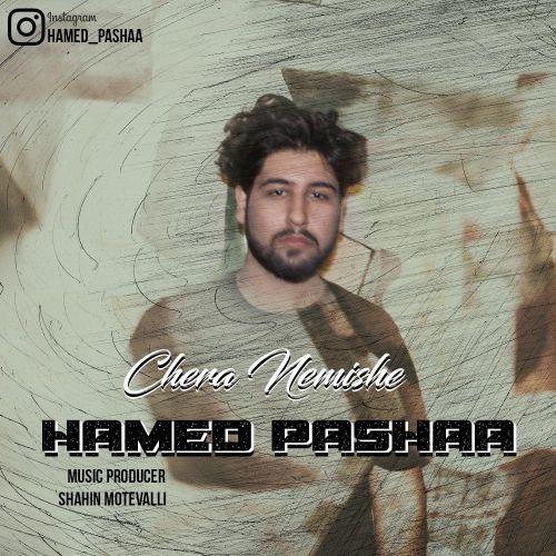 دانلود ترانه جدید حامد پاشا چرا نمیشه