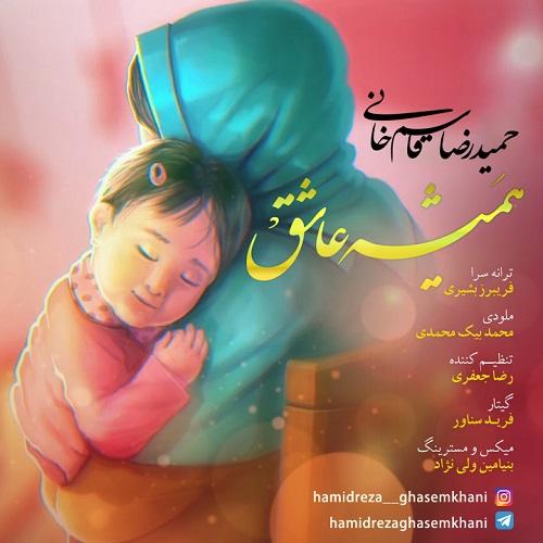 دانلود ترانه جدید حمیدرضا قاسم خانی همیشه عاشق