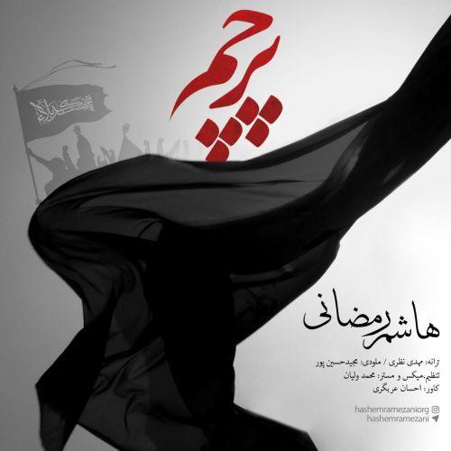 دانلود ترانه جدید هاشم رمضانی پرچم