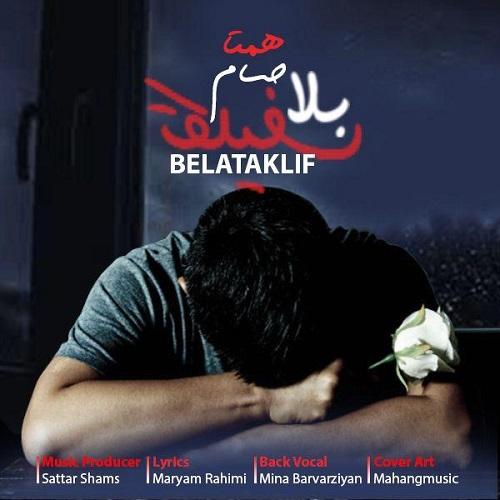 دانلود ترانه جدید حسام همتا بلاتکلیف