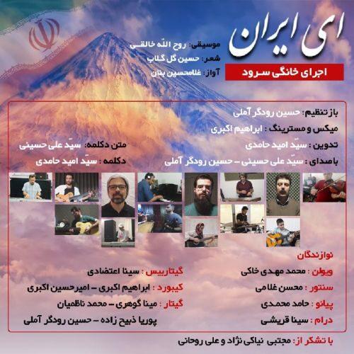 دانلود ترانه جدید حسین رودگر آملی و سید علی حسینی سرود اى ایران