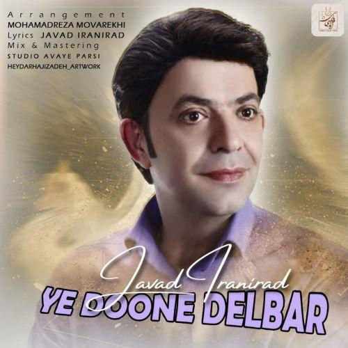دانلود ترانه جدید جواد ایرانی راد یه دونه دلبر