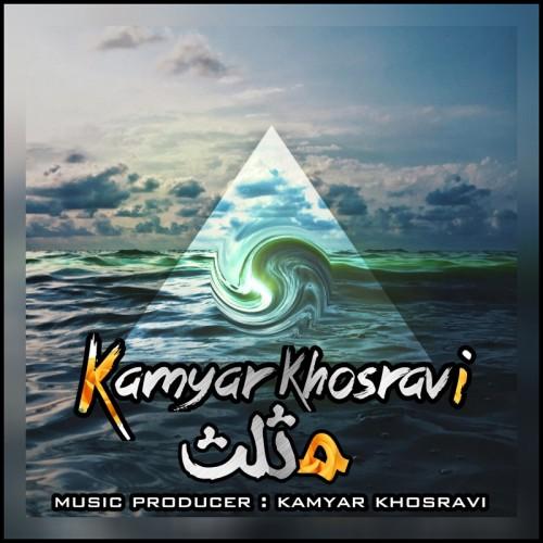 دانلود ترانه جدید کامیار خسروی مثلث