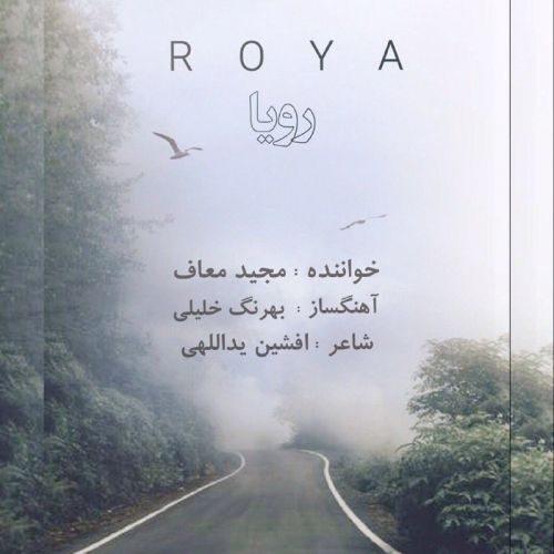 دانلود ترانه جدید مجید معاف رویا