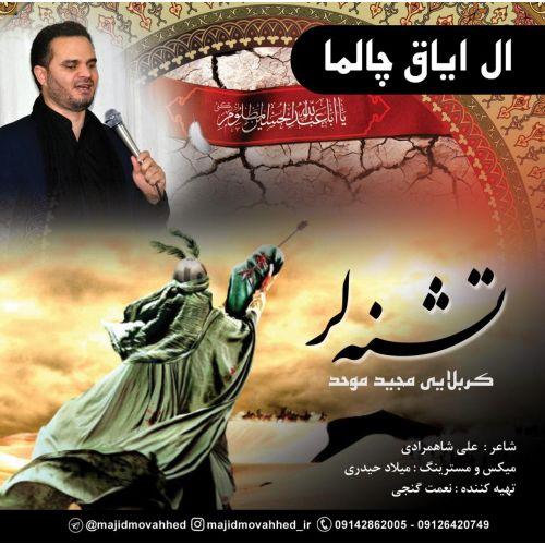 دانلود ترانه جدید مجید موحد ال ایاق چالما