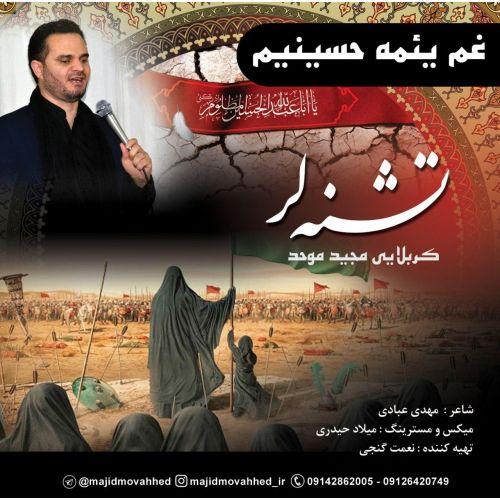 دانلود ترانه جدید مجید موحد غم یئمه حسینیم