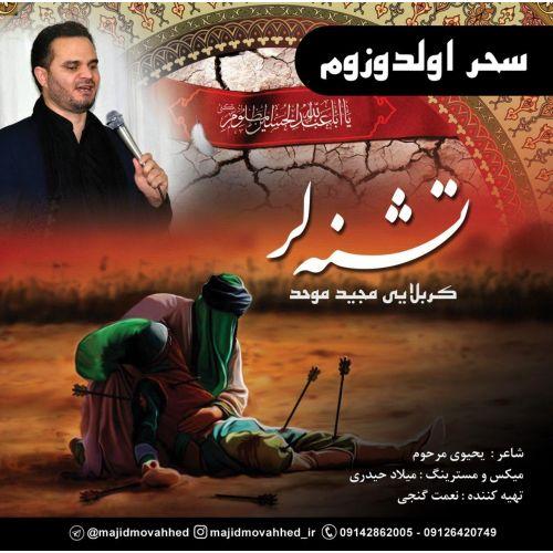 دانلود ترانه جدید مجید موحد سحر اولدوزوم