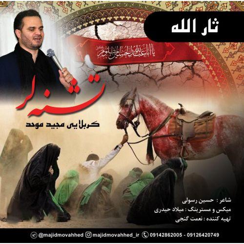 دانلود ترانه جدید مجید موحد ثارالله
