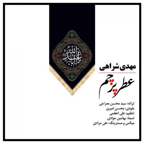 دانلود ترانه جدید مهدی شراهی عطر پرچم