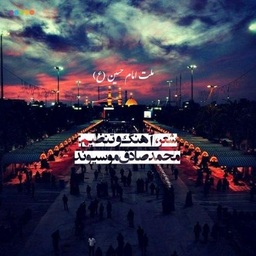 دانلود ترانه جدید  ملت امام حسین (ع)