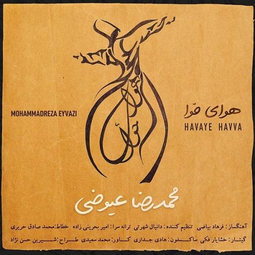 دانلود ترانه جدید محمدرضا عیوضی هوای حوا