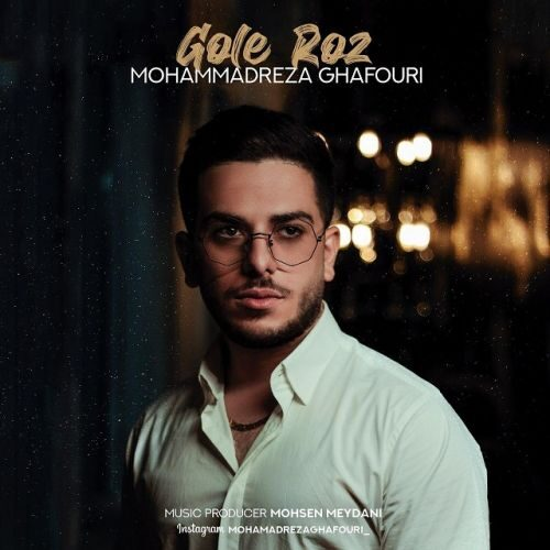 دانلود ترانه جدید محمدرضا غفوری گل رز