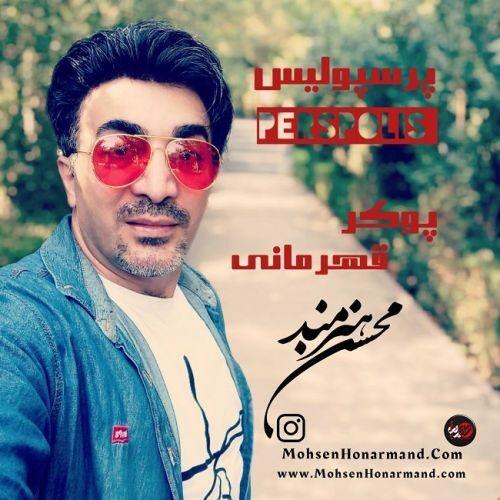 دانلود ترانه جدید محسن هنرمند پرسپولیس