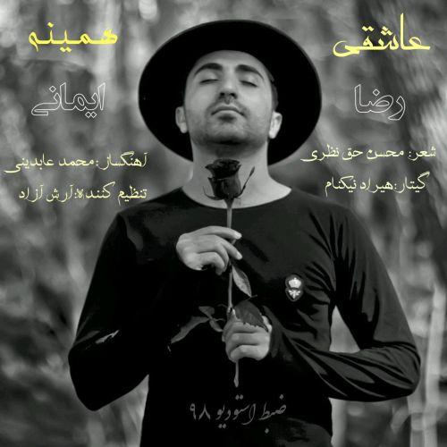 دانلود ترانه جدید رضا ایمانی عاشقی همینه