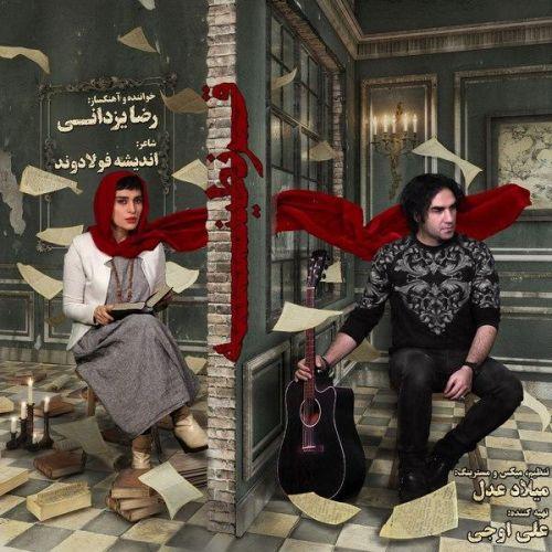 دانلود ترانه جدید رضا یزدانی قرنطینه