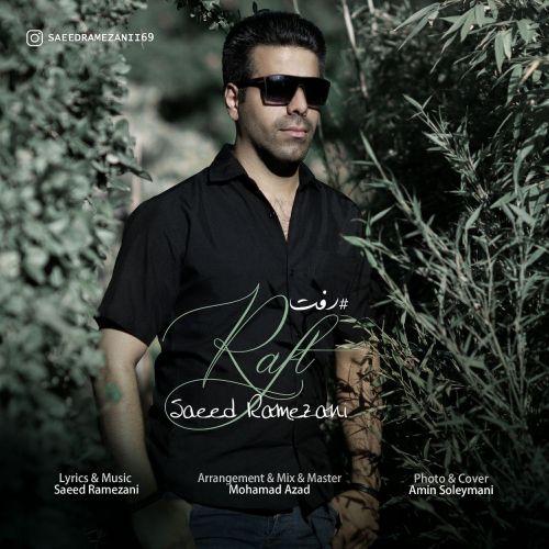 دانلود ترانه جدید سعید رمضانی رفت