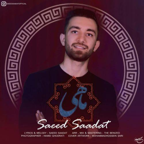 دانلود ترانه جدید سعید سعادت ماهی