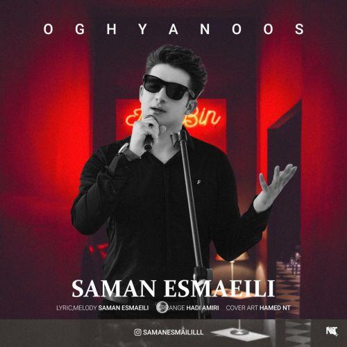 دانلود ترانه جدید سامان اسماعیلی اقیانوس