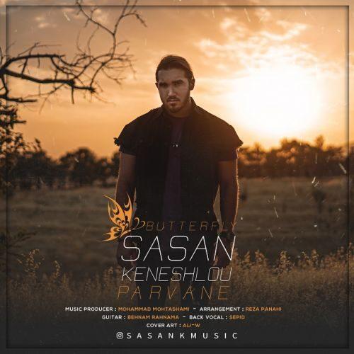 دانلود ترانه جدید ساسان کنشلو پروانه