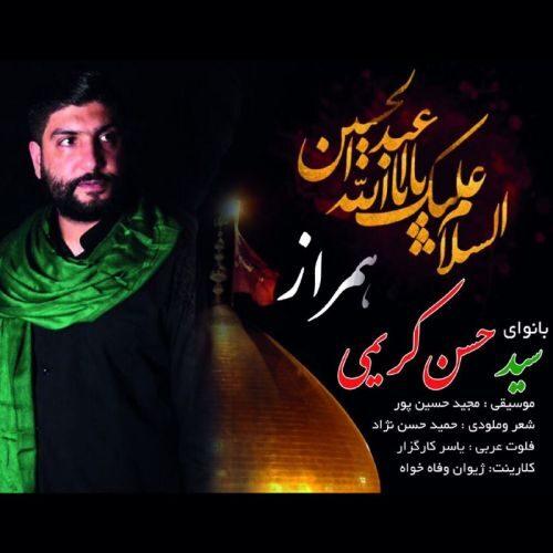 دانلود ترانه جدید سید حسن کریمی همراز