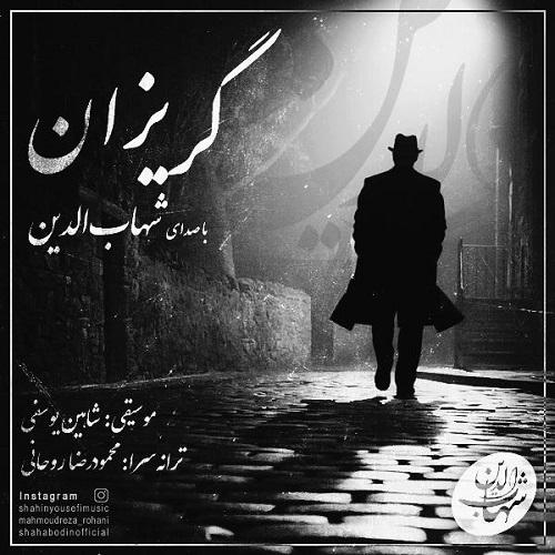 دانلود ترانه جدید شهاب الدین گریزان