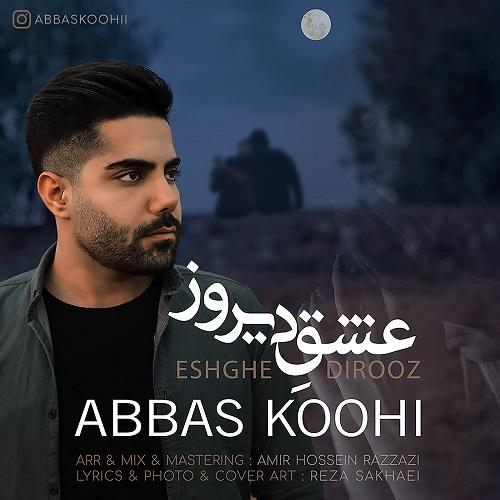 دانلود ترانه جدید عباس کوهی عشق دیروز