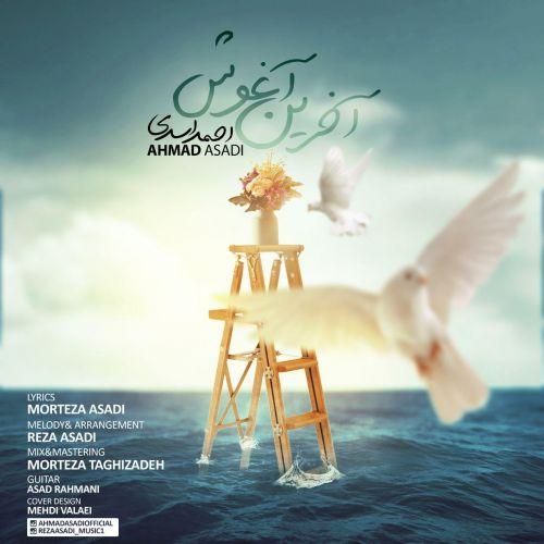 دانلود ترانه جدید احمد اسدی آخرین آغوش