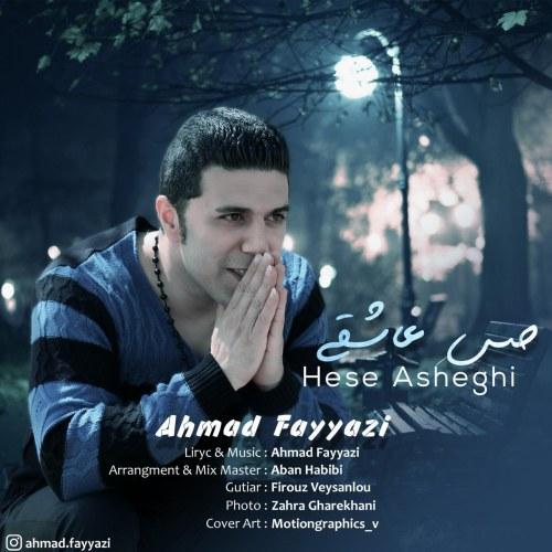 دانلود ترانه جدید احمد فیاضی حس عاشقی