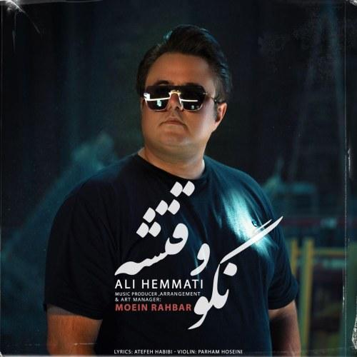 دانلود ترانه جدید علی همتی نگو وقتشه