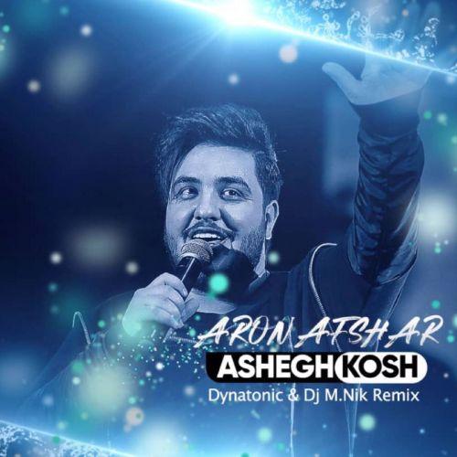 دانلود ترانه جدید آرون افشار عاشق کش (ریمیکس)