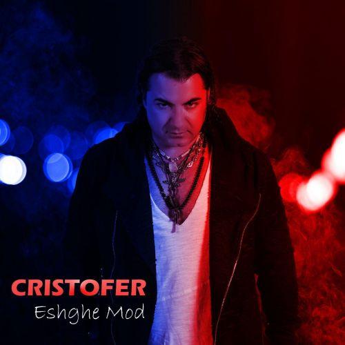 دانلود ترانه جدید کریستوفر عشق مد