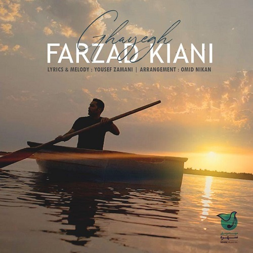 دانلود ترانه جدید فرزاد کیانی قایق