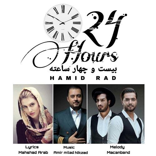 دانلود ترانه جدید حمید راد ۲۴ ساعته