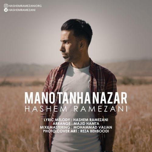 دانلود ترانه جدید هاشم رمضانی منو تنها نزار