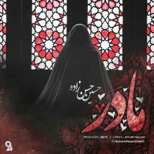 دانلود ترانه جدید حسین حسن زاده مادر