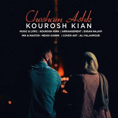 دانلود ترانه جدید کوروش کیان چشام اشک