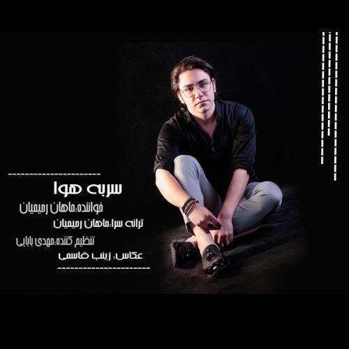 دانلود ترانه جدید ماهان رحیمیان سر به هوا