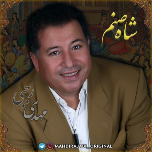 دانلود ترانه جدید مهدی رجبی شاه صنم