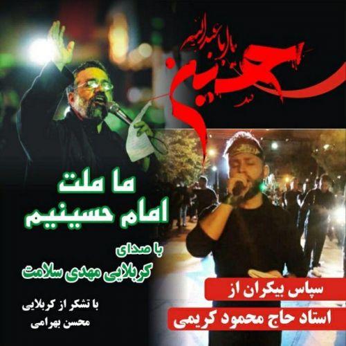دانلود ترانه جدید مهدی سلامت ما ملت امام حسینیم