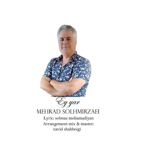 دانلود ترانه جدید مهراد صلح میرزایی ای یار