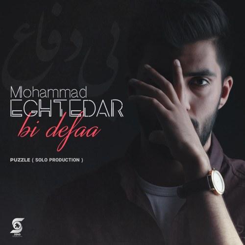 دانلود ترانه جدید محمد اقتدار بی دفاع